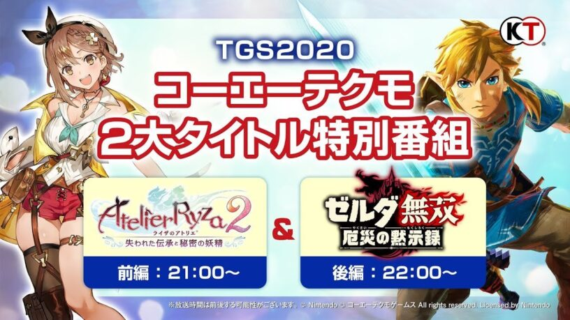 Une capture d'écran d'un événement à venir au Tokyo Gameshow 2020