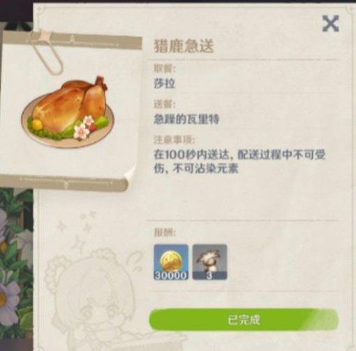 Exemple de plat d'événement Genshin Impact