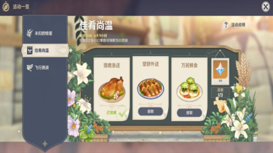 Plats d'événement de cuisine Genshin Impact