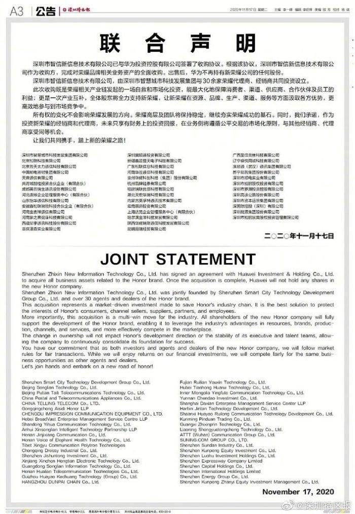 Accord de vente d'honneur par Huawei