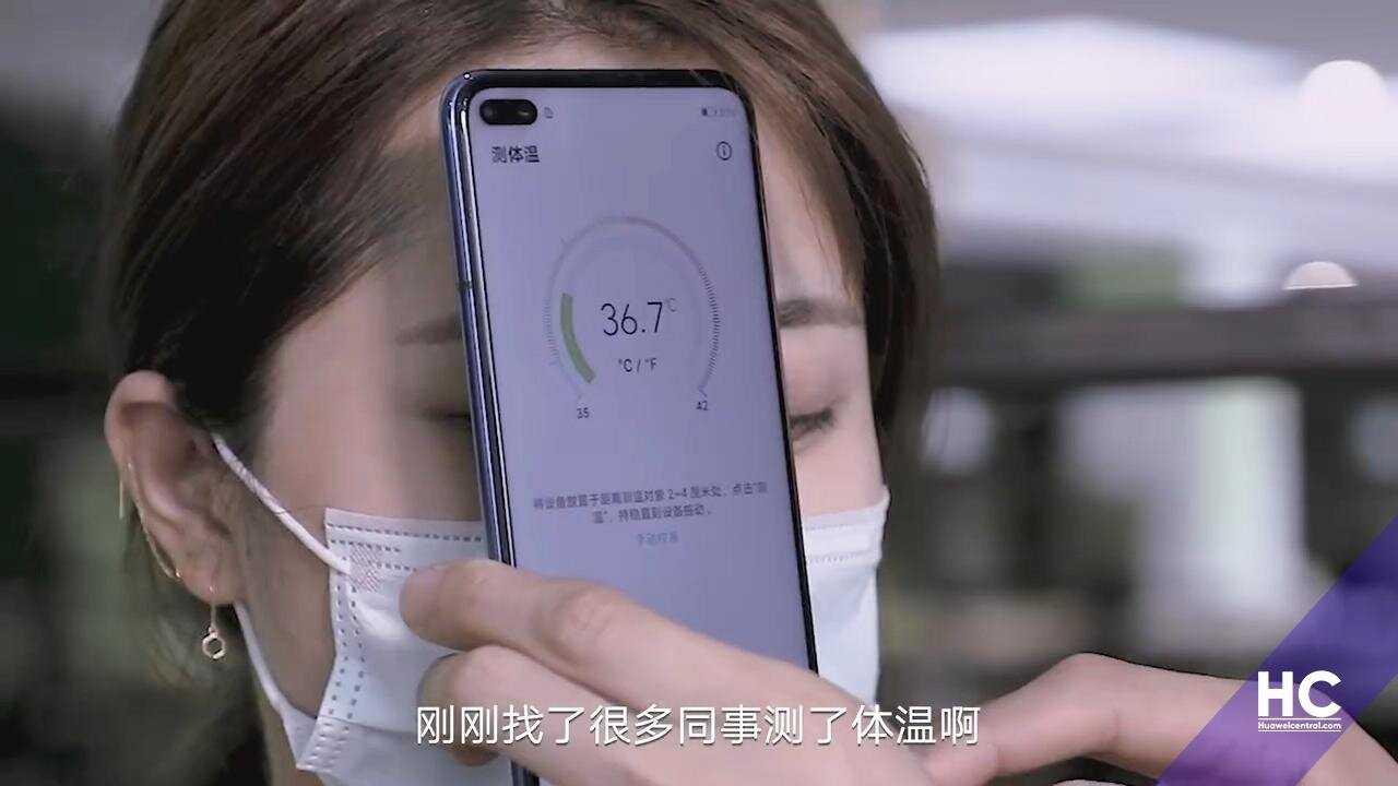 La fonction thermomètre des téléphones Huawei