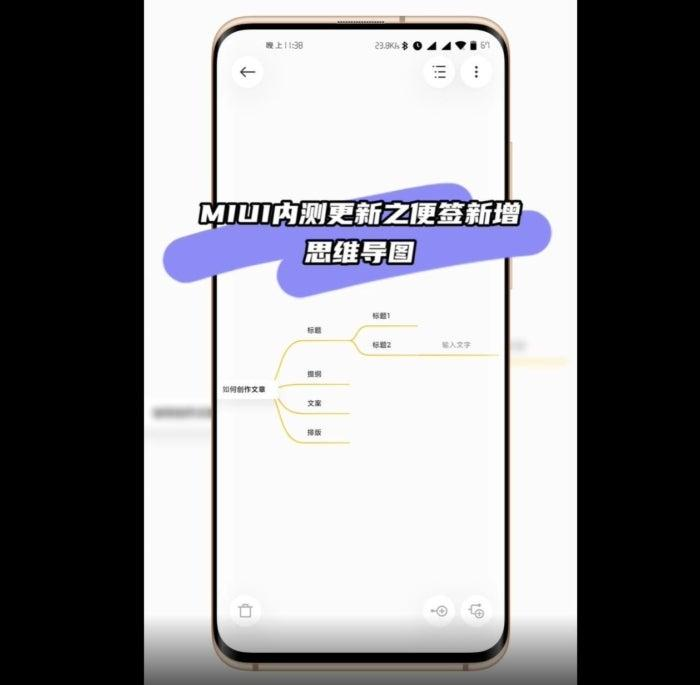 nouvelle fonction d'application xiaomi note