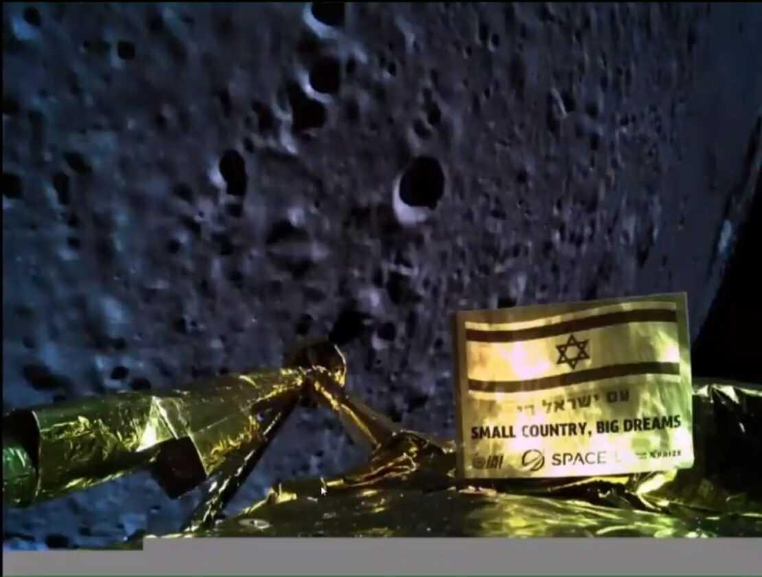 Israël Visera à Nouveau La Lune En 2024 Avec La