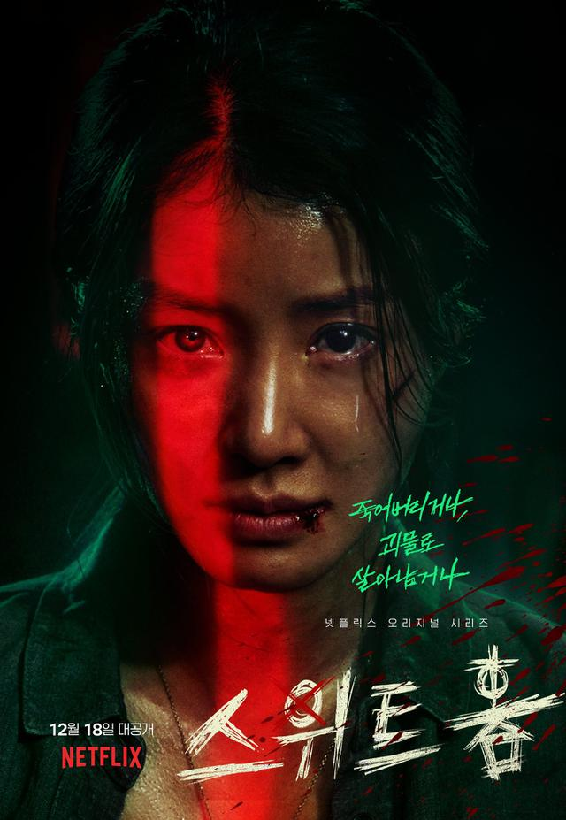 Lee Jin-wook dans le rôle de Pyeon Sang-wook (Photo: Netflix)
