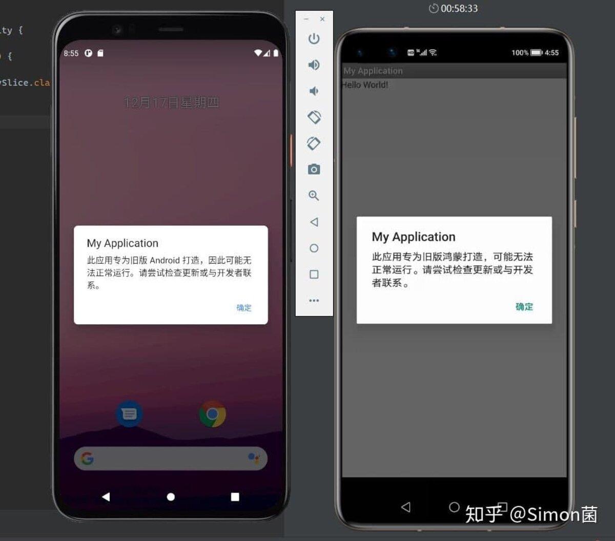 Android et HarmonyOS