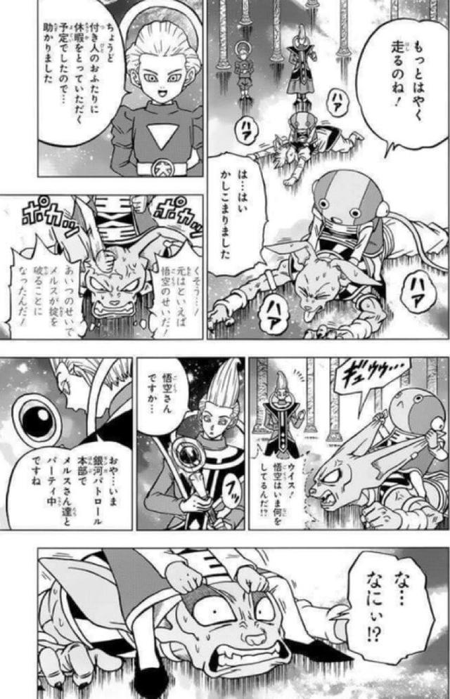 "Manga # 67 de ""Dragon Ball Super"" (Photo: Mangaplus)"