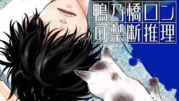 El Misterio Prohibido De Ron Kamonohashi.jpg