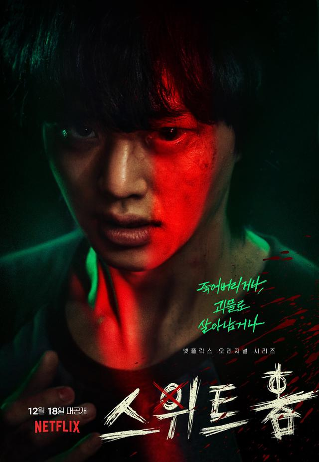 Song Kang comme Cha Hyun-soo (Photo: Netflix)