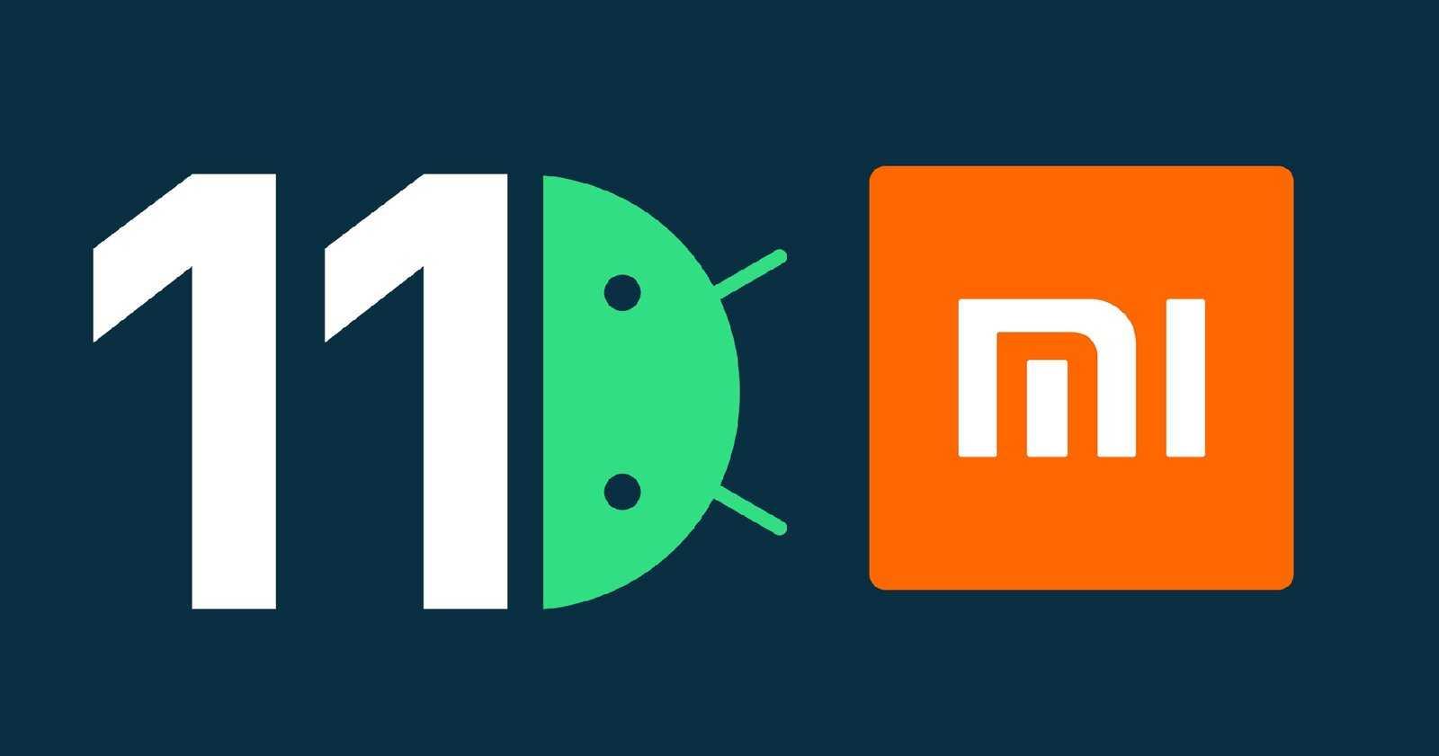 Android 11 pour les mobiles Xiaomi