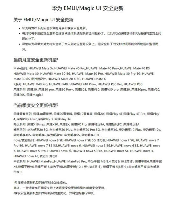 Huawei cesse de prendre en charge toute la famille Mate 20, à l'exception du modèle 5G.