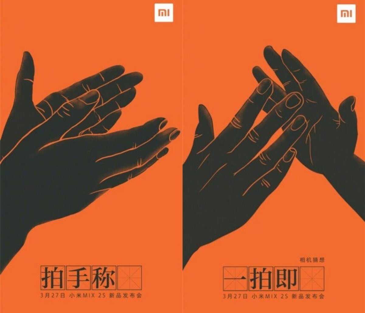 Affiche Xiaomi Mi Mix 2s
