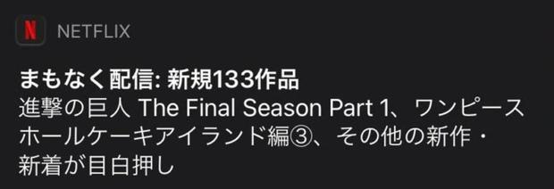 """Capture depuis Netflix avec chargement des infos de la saison 4 de """"Shingeki no Kyojin"""" où il précisait que vous étiez partie 1, c"""