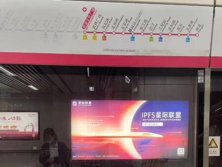 Filecoin Chine