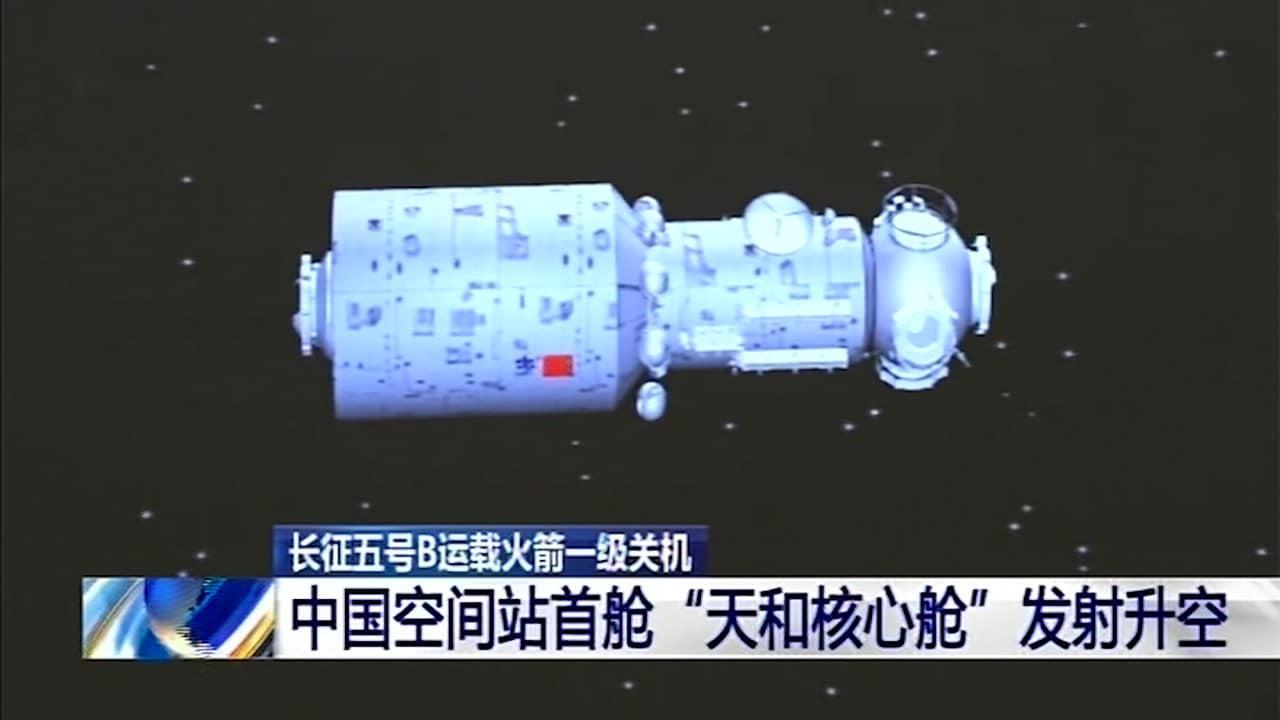 Dans cette image prise à partir d'une séquence vidéo non datée diffusée par CCTV de Chine via AP Video, un rendu d'un module d'une station spatiale chinoise est montré.  La Chine a lancé le module de base le jeudi 29 avril 2021 pour sa première station spatiale permanente qui accueillera des astronautes à long terme.  (CCTV via AP Video)