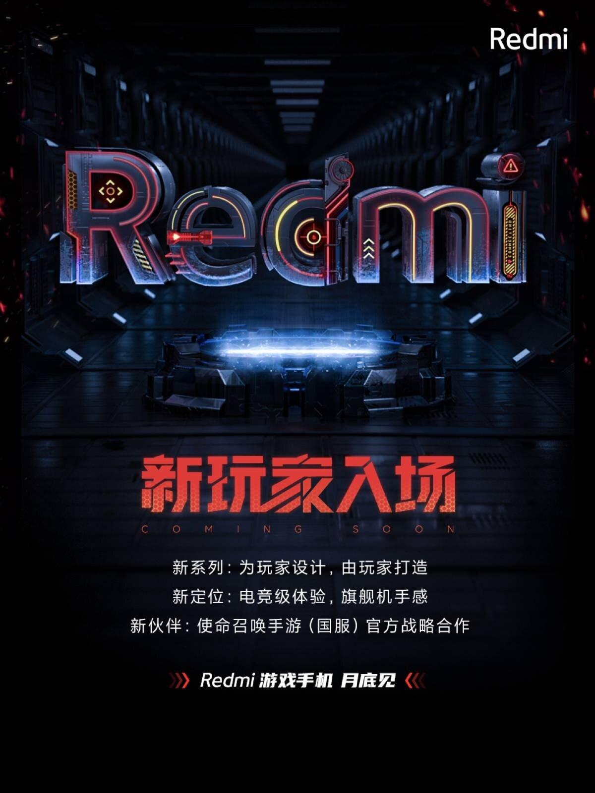 Le premier jeu Redmi verra le jour très bientôt