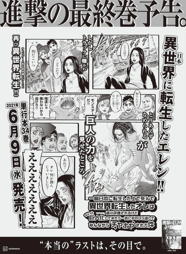 Eren est le protagoniste d'un nouvel Isekai, mais ce n'est pas une suite et juste une blague de Haijme Isayama (Photo : Asahi Shimbun)